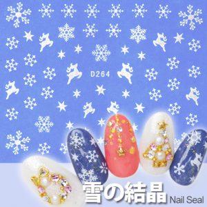 冬にぴったりな雪の結晶ネイルデザインまとめ♡おすすめのネイルシールもご紹介します!